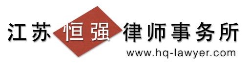 江苏恒强律师事务所